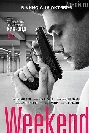 Постер фильма «WEEKEND»