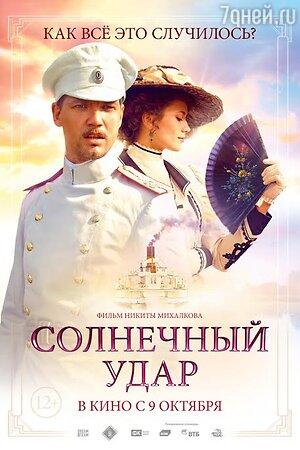 Постер фильма  «Солнечный удар»