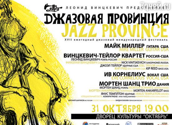 20 октября в России стартовал  XVII международный фестиваль «Джазовая провинция»