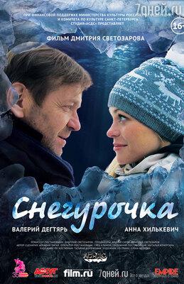 28 января  состоится премьера фильма «Снегурочка»
