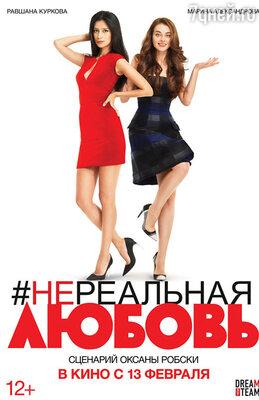 2 февраля состоится премьера фильма «Нереальная любовь»
