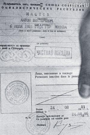 Паспорт Антона Маслова