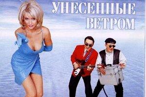 """Группа """"Унесенные ветром"""" и их популярная песня """"Какао"""""""