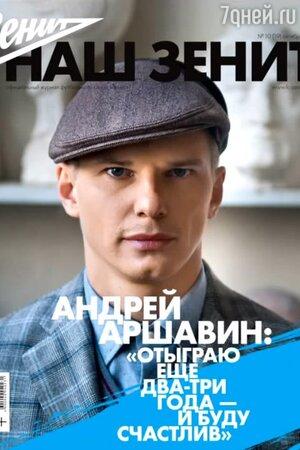 Андрей Аршавин для журнала «Наш «Зенит»