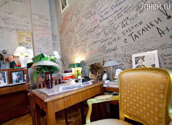 Легендарный кабинет Юрия Любимова, где на стенах — автографы именитых гостей и друзей театра