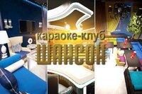 «Караоке-клуб «Шансон» с концертным залом и VIP-комнатами»