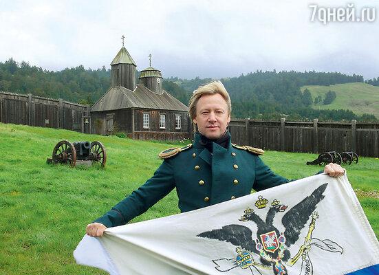 Дмитрий Харатьян снялся в документальной версии фильма как прямой потомок одного из участников освоения Русской Америки