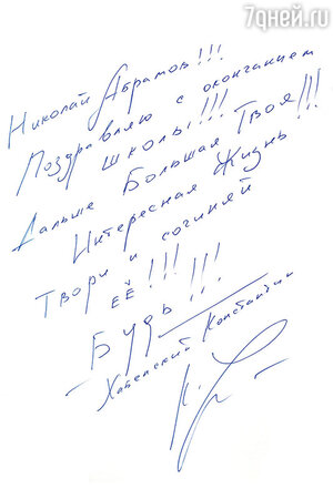 Письмо Константина Хабенского
