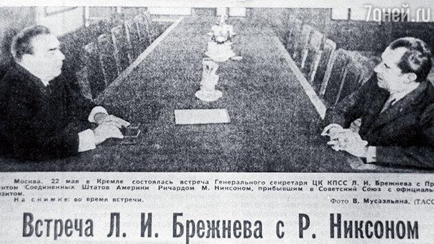 Леонид Брежнев и Ричард Никсон