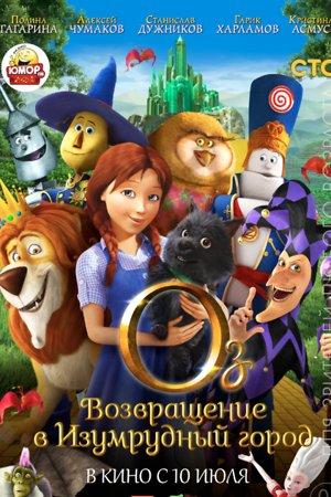 Мультфильм «Оз: Возвращение в Изумрудный город»