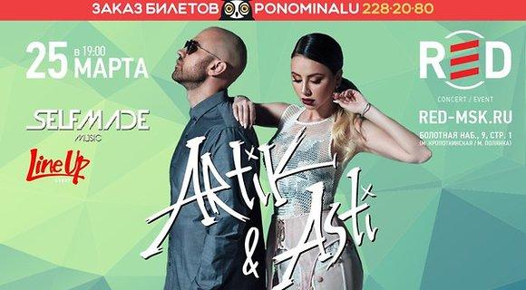 Artik & Asti. Большой весенний концерт.