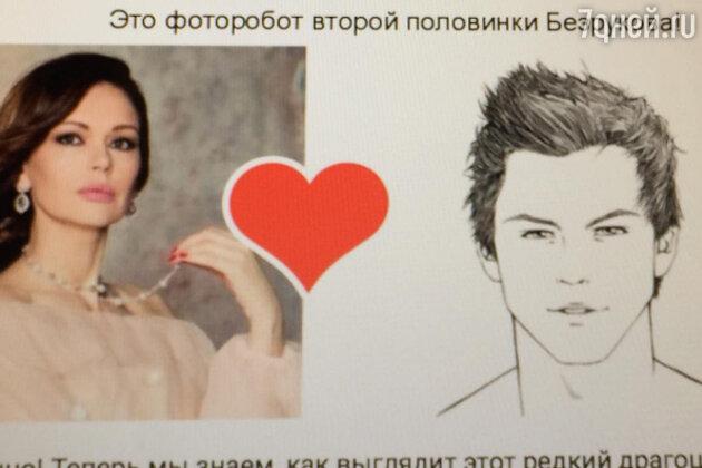 Ирина Безрукова и её предполагаемый будущий муж