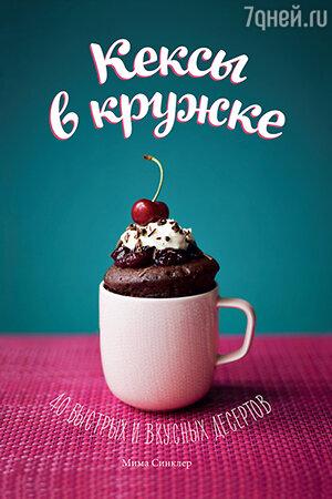 Книга рецептов Мимы Синклер «Кексы в кружке»