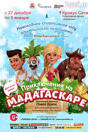 «Приключения на Мадагаскаре»