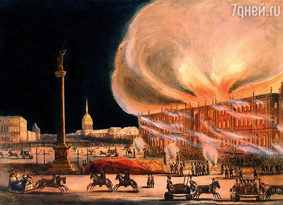 Никто из живущих во дворце не предчувствовал беды, никому не приснилось, что императорская резиденция вот-вот погибнет. Фото репродукции акварели «Пожар в Зимнем дворце 17 декабря 1837 года» работы Б. Грина, 1838 г.