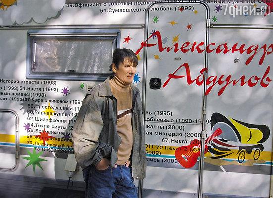На съемках фильма «Капкан» рядом с «именным» трейлером с фильмографией актера. 2007 г.