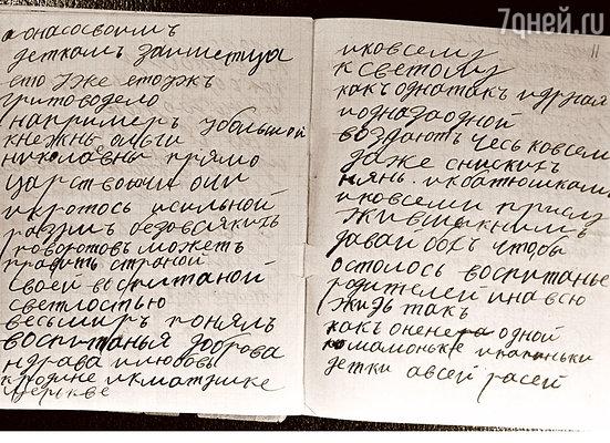 Страницы дневника Григория Распутина