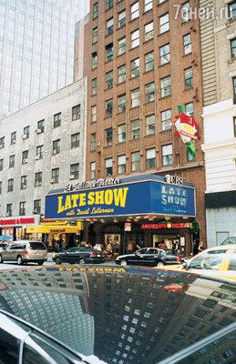 В этой студии на Бродвее прошло легендарное выступление «Битлз» в прямом эфире в 1964 году