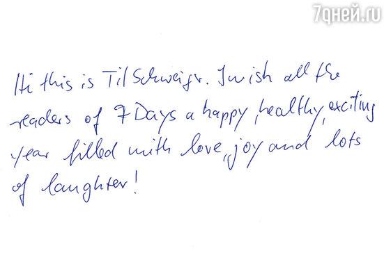 «Приветствую всех читателей журнала «7Д»! Пусть наступивший год принесет вам счастье, здоровье, яркие впечатления, любовь, много радости и веселья. Тиль Швайгер»