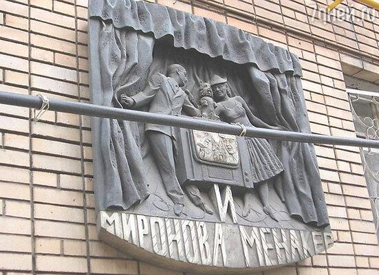 Мемориальная доска на доме, где расположен музей-квартира актерской семьи М.В. и А.А.Мироновых и А.С.Менакера