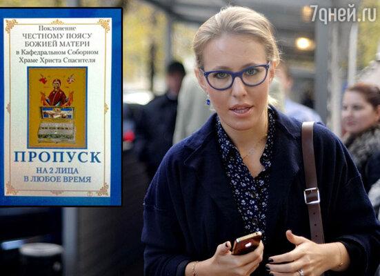 В своем микроблоге Ксения Собчак опубликовала фотографию VIP-приглашения на посещение Храма Христа Спасителя