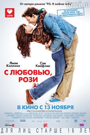Фильм «С любовью, Рози»