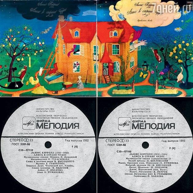 Грампластинка «Алиса в Стране чудес»
