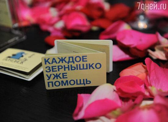 17 октября в одном из ресторанов Москвы состоялся первый день рождения благотворительного фонда «Галчонок»