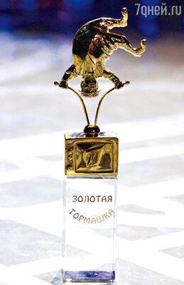 Приз «Золотая тормашка»