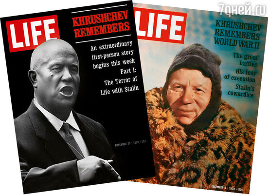 Обложки журнала Life с мемуарами Хрущева