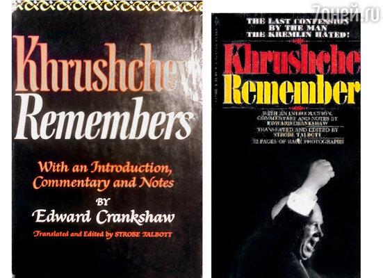 Книга «Хрущев вспоминает» вышла в 1970 году