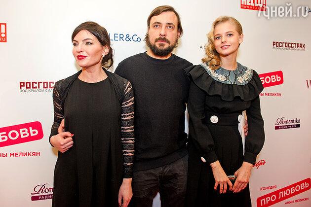 Мария Данилюк, Евгений Цыганов и Александра Бортич
