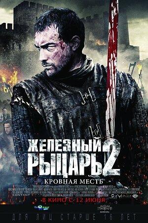 «Железный рыцарь 2»
