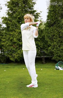 «Хотите снять нервное напряжение— идите заниматься гольфом»,— советует Татьяна Веденеева