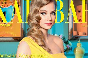 Читайте в новом номере журнала «Караван историй» (август 2015)