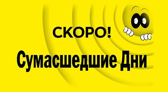 Праздничные «Сумасшедшие дни», или Жёлтому Привидению – 30!