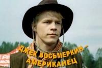 Джек Восьмеркин – Американец