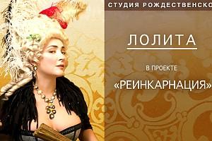 Лолита Милявская: «Яду бы, яду!»