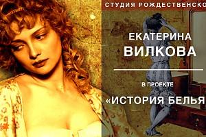 Екатерина Вилкова: «Декадентская такая»