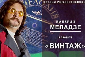 Валерий Меладзе: «Жизнь удалась!»