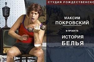 Максим Покровский: «Я на Фриске похож!»
