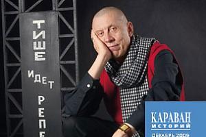 Валерий Золотухин: «Как можно злиться на женщину?»