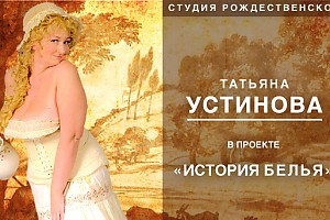 Татьяна Устинова: «Барыня легла и...»