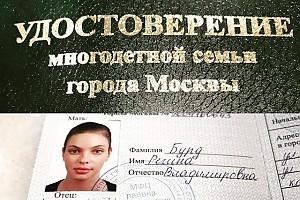 Сергей Жуков получил право бесплатного проезда в общественном транспорте