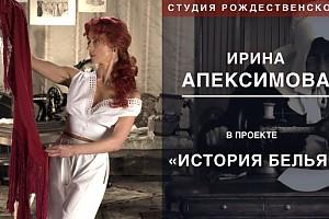 Ирина Апексимова. Не закрывайте красоту!