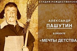 Александр Пашутин в проекте «Мечты детства»