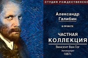 Александр Галибин в проекте «Частная коллекция»