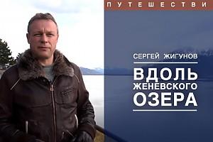 Сергей Жигунов: вдоль Женевского озера
