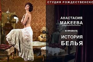 Анастасия Макеева: «Вы меня... разденете?»