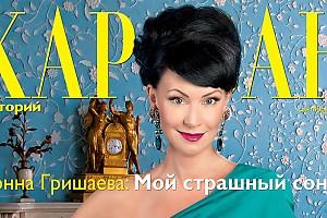 Читайте в новом номере журнала «Караван историй» (сентябрь 2014)
